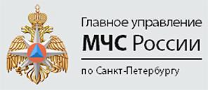 главное управление МЧС по СПб
