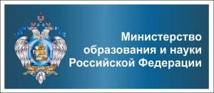 министерство образвания и науки РФ