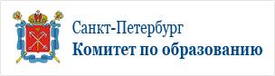 санкт-петербург комитет по образованию