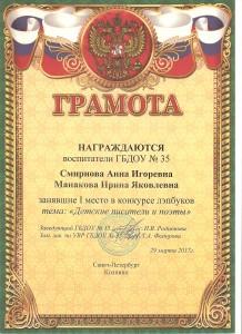 Манакова Смирнова