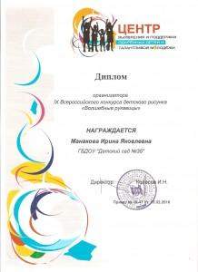 Манакова 005