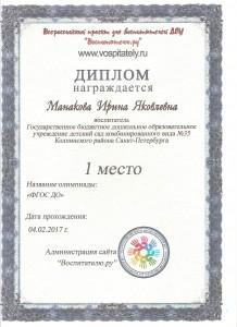Манакова 007
