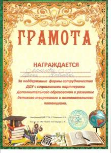 Манакова 009