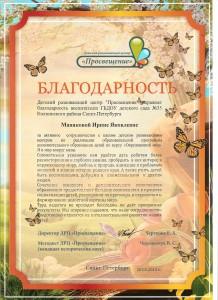 Манакова 012