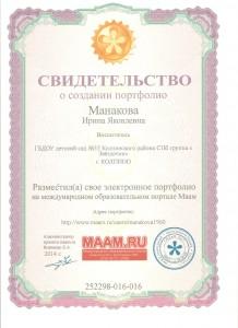 Манакова 013