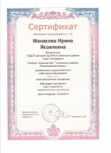 Манакова 014