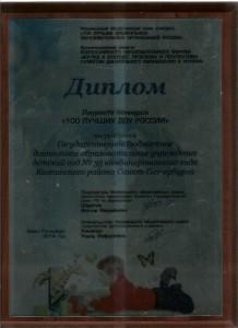 Родионова 019