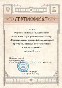 Родионова001