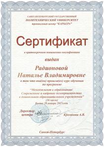 Родионова003
