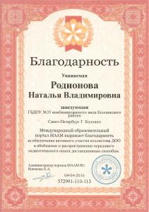 Родионова009
