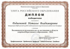 Родионова012
