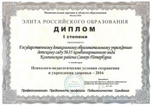 Родионова016