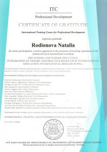 Родионова022
