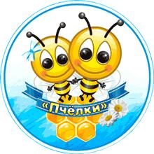 группа-пчелки2
