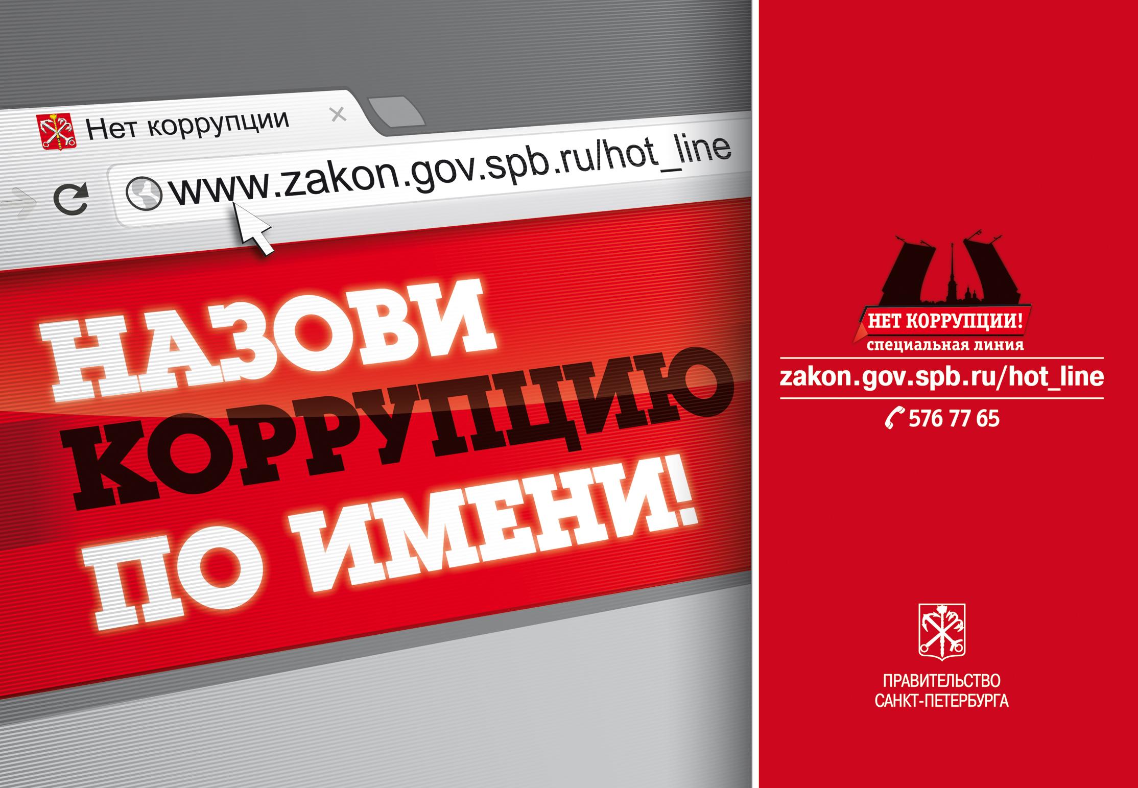 KORRUPTION_all