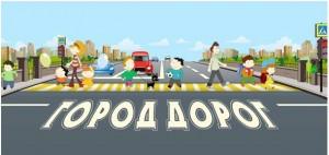 портал город дорог