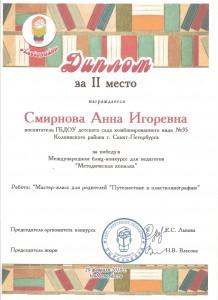 Смирнова 001