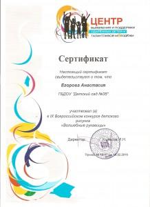 Смирнова 009