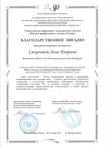 Смирнова 016