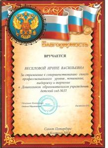 Веселова 4 001