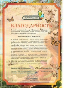 Веселова 6 001