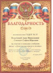 Ильичева Сакович 001