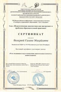 Волкова 017