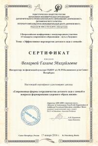 Волкова 020