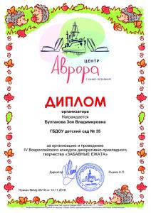 Булгакова11