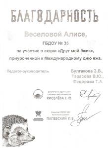 Булгакова2