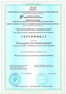 Булгакова4