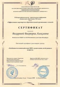 Вихарева10