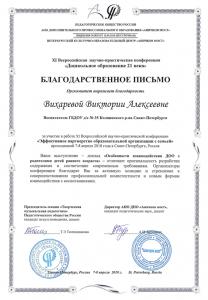 Вихарева11