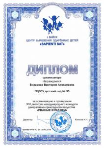 Вихарева14