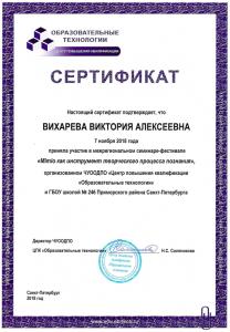 Вихарева23
