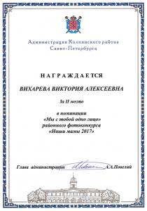 Вихарева7