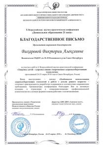 Вихарева9