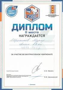 Ененкова,-Шведчикова3