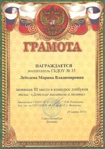Лебедева25