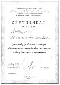 Лобацевич1