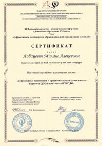 Лобацевич11