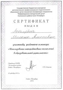 Лобацевич2