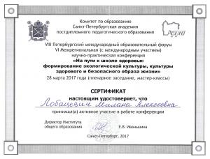 Лобацевич6