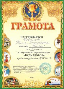 Новикова1
