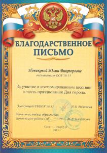 Новикова2
