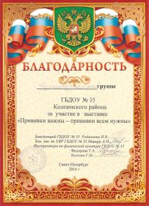 Новикова4