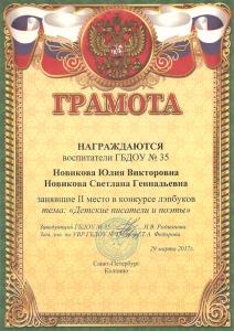 Новикова5