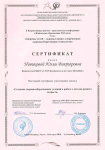 Новикова6