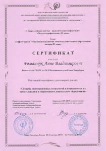 Романчук2