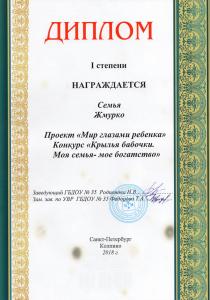Ромнчук,-Новикова2